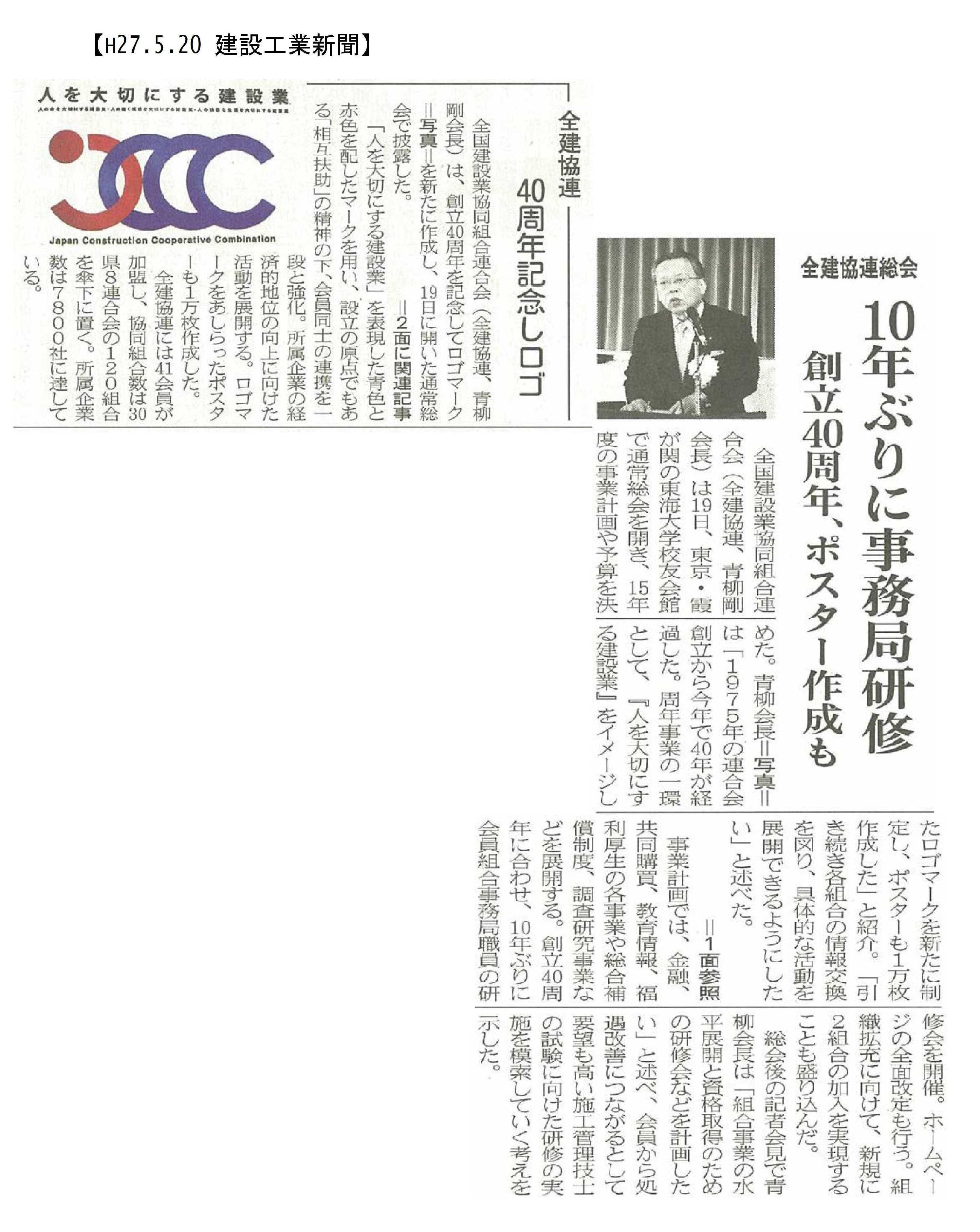 150520第40総会専門紙記事:工業blog3
