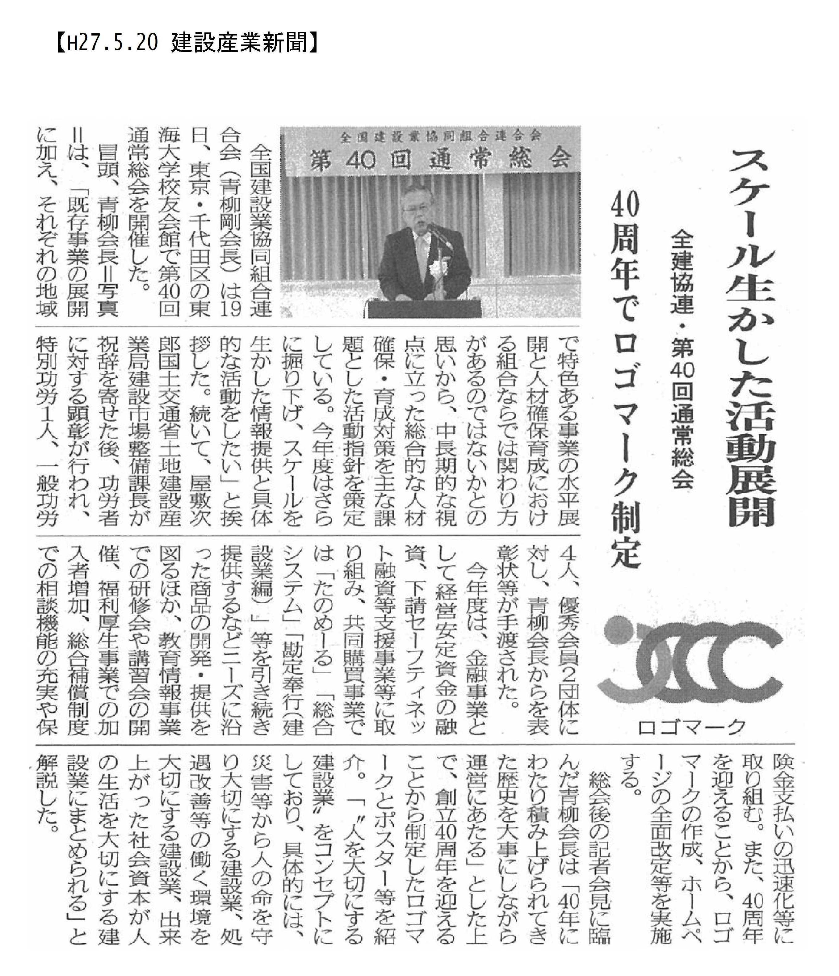 150520第40総会専門紙記事:産業blog3