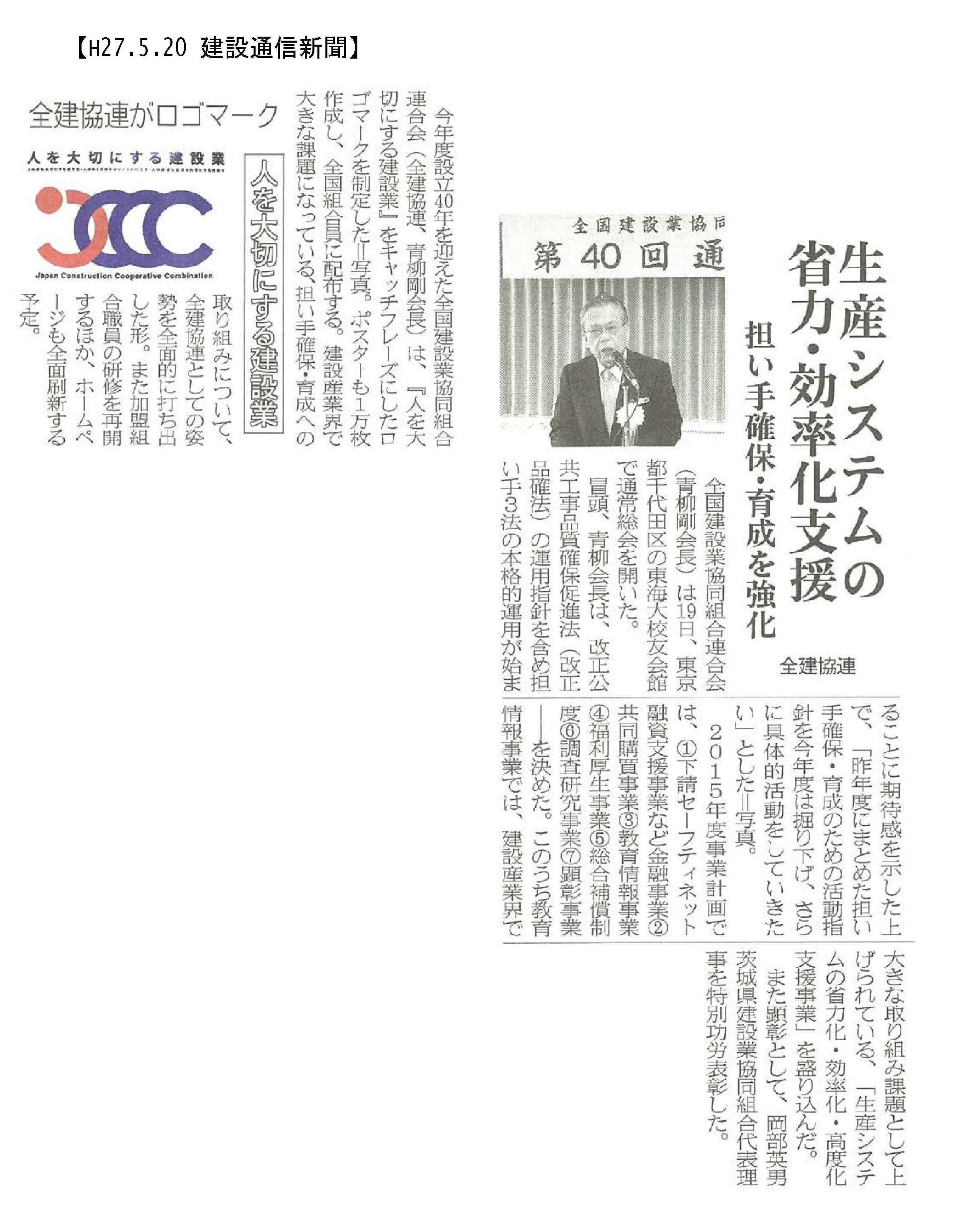 150520第40総会専門紙記事:通信blog3