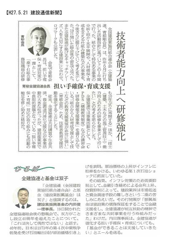 150521第40総会専門紙記事:通信blog