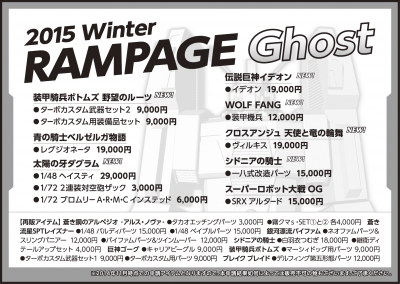 rampageghost_ad_2015w_fin.png