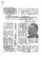 松浦局長 新聞記事
