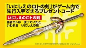 いにしえのロトの剣