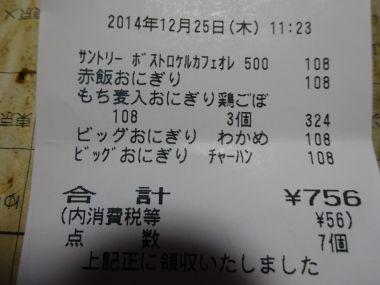 mini_DSC00051_20141225165009708.jpg