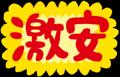 pop_gekiyasu[1]
