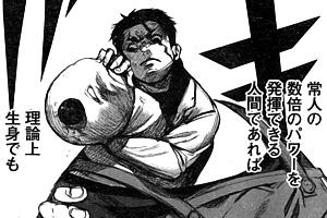 『東京喰種:re』26話ネタバレ感想 素手で倒すとか、武臣の膂力半端ないwww