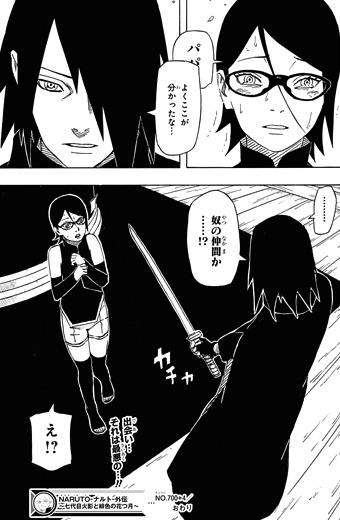 NARUTO外伝700+4話 サスケとサラダ、感動の再会!?