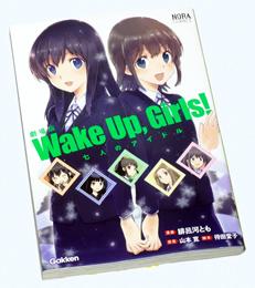 ノーラコミックス『劇場版Wake Up, Girls! 七人のアイドル』