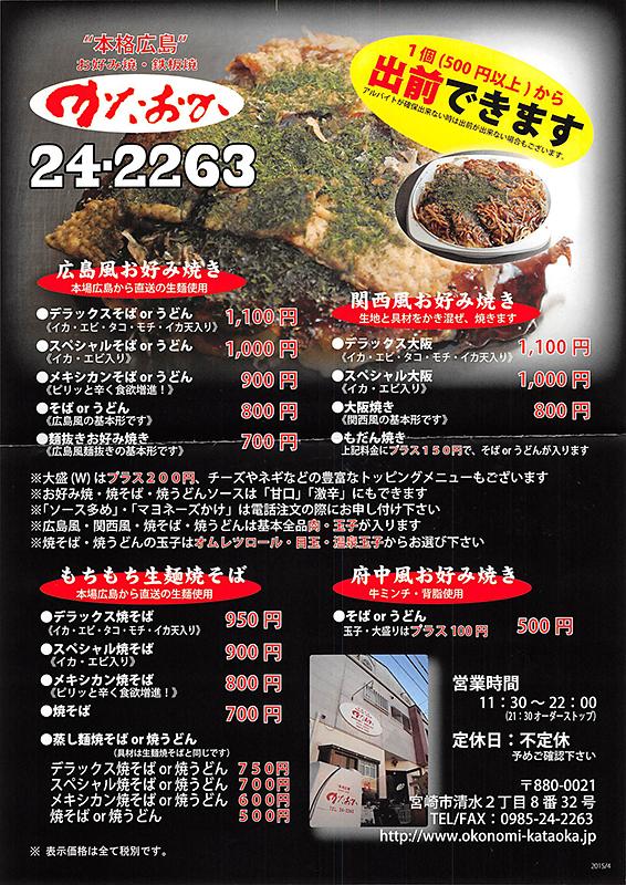 kataoka_menu0.jpg