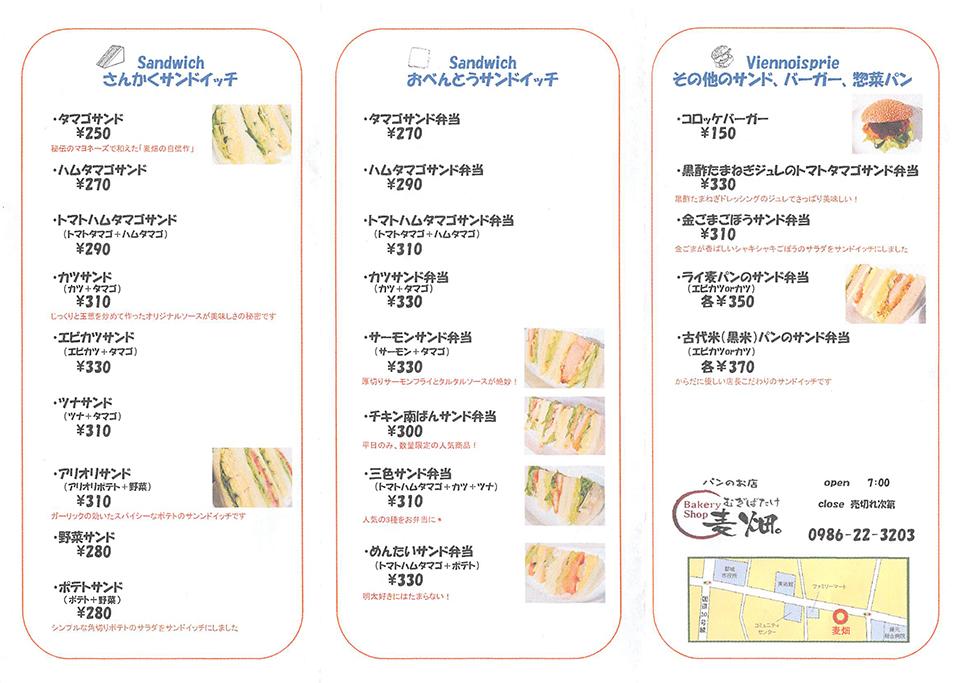 mugibatake_menu_150214.jpg