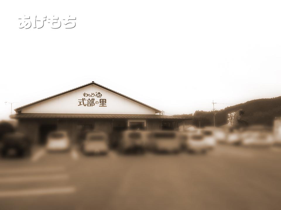 shikibu_shop_150328.jpg