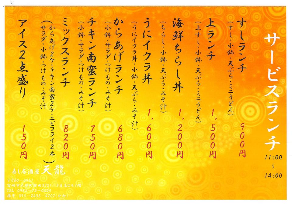 tenryu_menu1.jpg