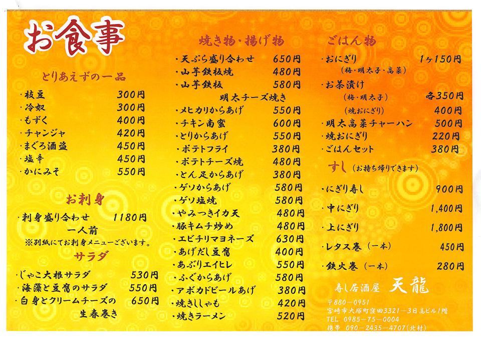 tenryu_menu2.jpg