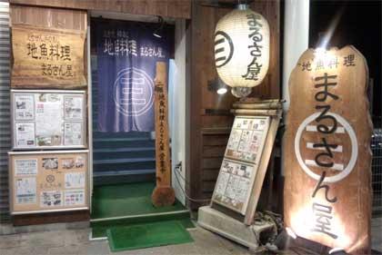 20150411_marusanya_001.jpg