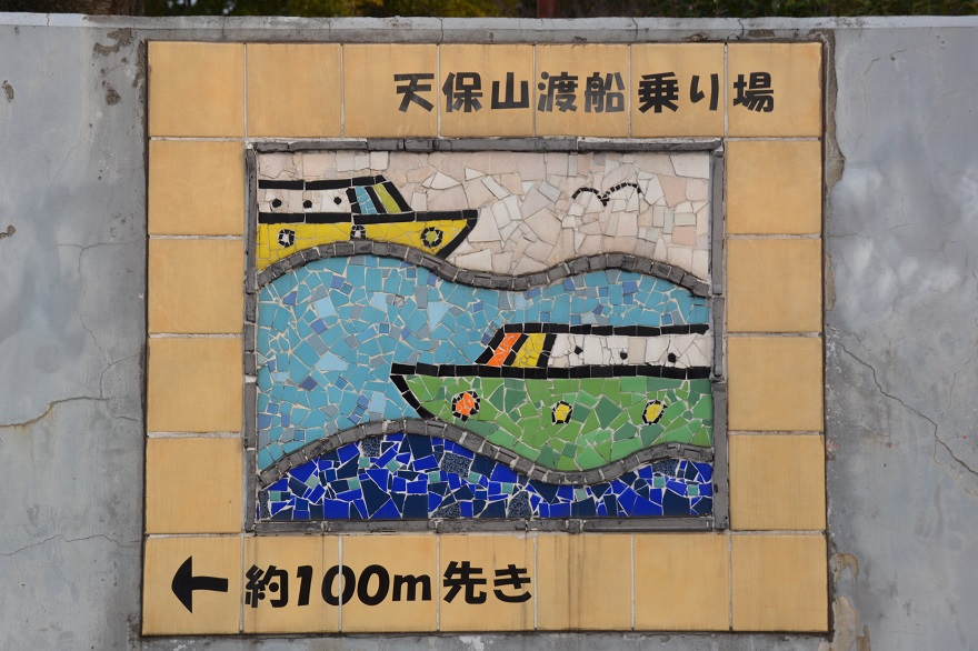 天保山パブリックアート (1)
