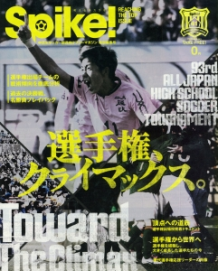 サッカー情報紙(フリーマガジン)Spike!2015年1月号