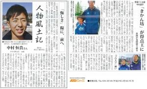 タウンニュース「人物風土記」日大藤沢MF中村恒貴と青葉FC大内総監督、高塚監督