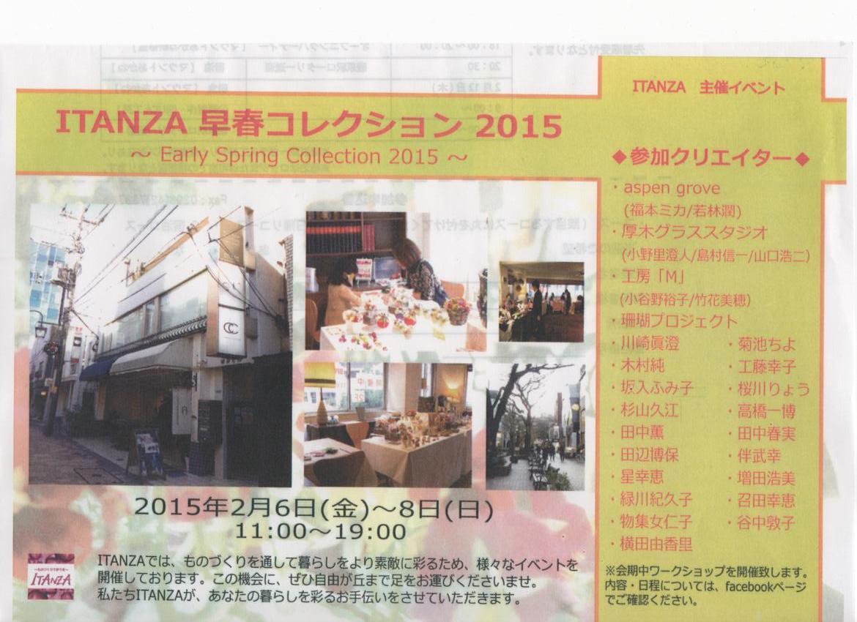 TAMAGAWA_201501310909022a0.jpg