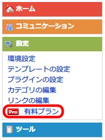 FC2 ブログ Pro (有料プラン) 申し込み、FC2 ブログ 管理画面にある設定 - 有料プラン項目