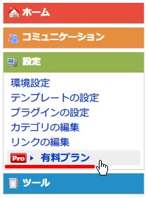FC2 ブログ Pro (有料プラン) 申し込み、FC2 ブログ 管理画面から 設定 → 有料プランをクリック