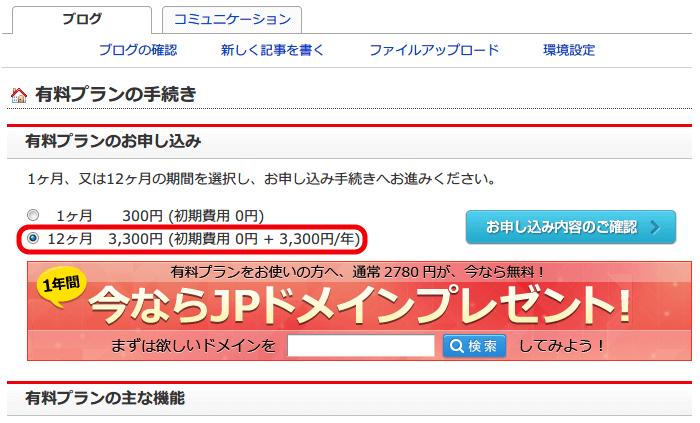 FC2 ブログ Pro (有料プラン) 申し込み、12ヶ月 3,300円 (初期費用 0円 + 3,300円 / 年) を選択