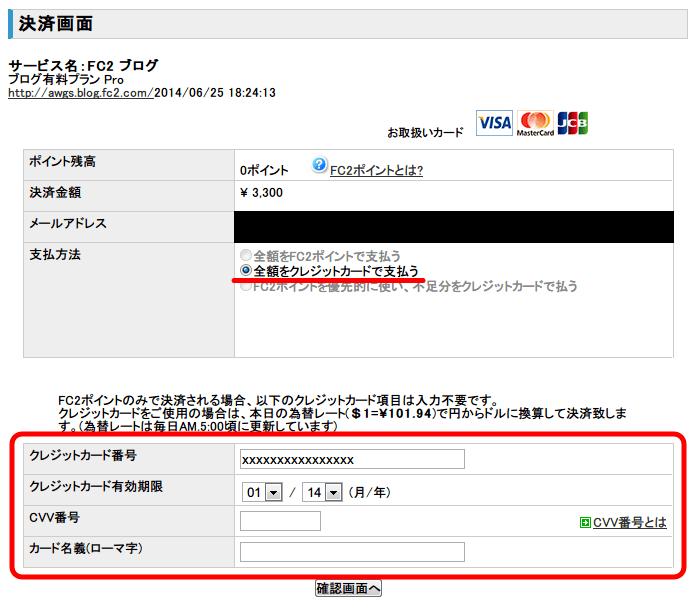 FC2 ブログ Pro (有料プラン) 申し込み、全額をクレジットカードで支払うを選択してクレジットカード情報を入力後、確認画面へボタンをクリック