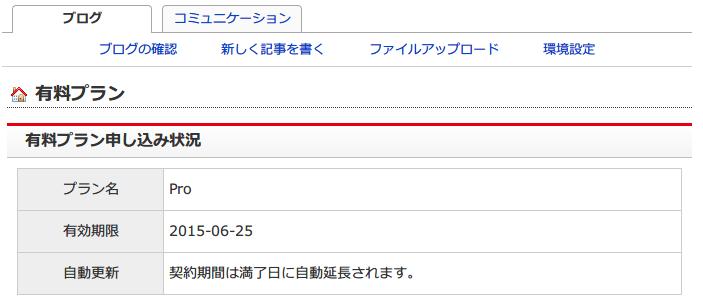 FC2 ブログ Pro (有料プラン) 申し込み内容確認、FC2 ブログ管理画面の設定 → Pro 有料プランをクリック → 有料プラン申し込み状況画面