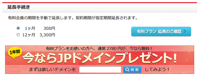 FC2 ブログ Pro (有料プラン) 申し込み内容確認、FC2 ブログ管理画面の設定 → Pro 有料プランをクリックから、延長手続き画面