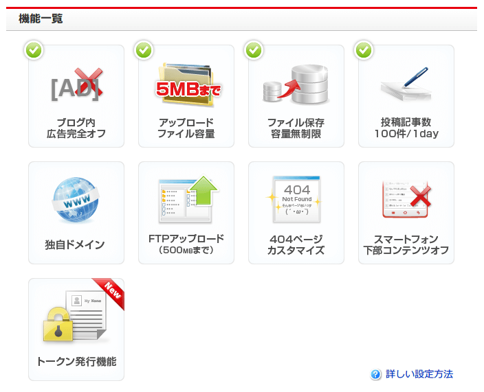FC2 ブログ Pro (有料プラン) 申し込み内容確認、FC2 ブログ管理画面の設定 → Pro 有料プランをクリック → 機能一覧画面