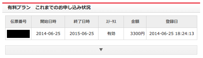 FC2 ブログ Pro (有料プラン) 申し込み内容確認、FC2 ブログ管理画面の設定 → Pro 有料プランをクリック → 有料プラン これまでのお申込み状況画面