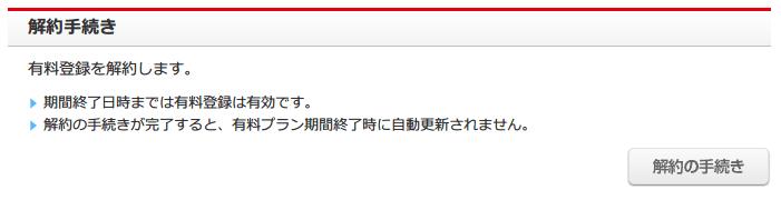 FC2 ブログ Pro (有料プラン) 申し込み内容確認、FC2 ブログ管理画面の設定 → Pro 有料プランをクリック → 解約手続き画面