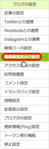 FC2 ブログ 画像高速表示の設定、FC2 ブログ 管理画面 → 環境設定 → 画像高速表示の設定をクリック