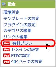 FC2 ブログ Pro 延長手続き 2015年版、FC2 ブログ 管理画面から 設定 → 有料プランをクリック