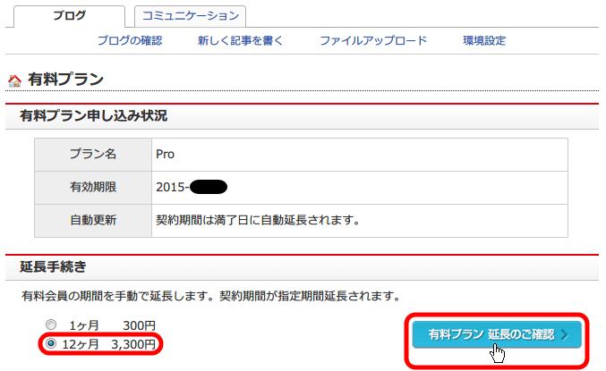 FC2 ブログ Pro 延長手続き 2015年版、12ヶ月 3,300円 を選択して有料プラン 延長のご確認をクリック