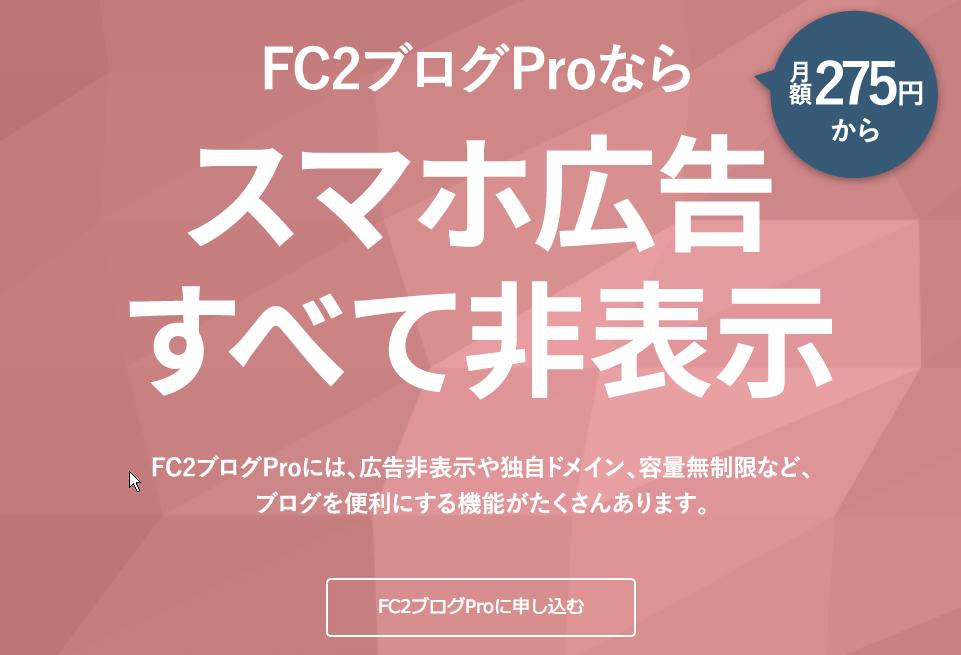 FC2 ブログの有料プランがそろそろ有効期限を迎えるため更新しました