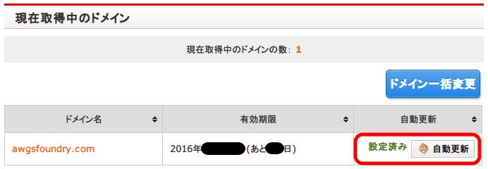FC2 ドメイン 自動更新 2015年版、自動更新が有効だったため有効期限日の30日前に自動更新済み