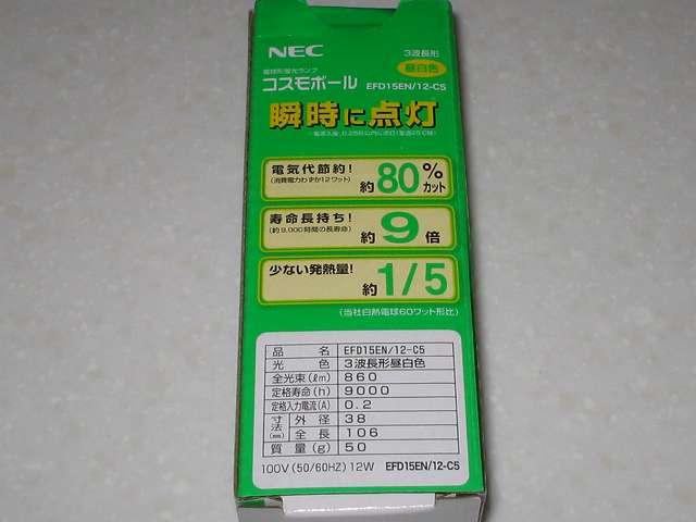 NEC 電球形蛍光ランプ D形 コスモボール 昼白色 60W相当タイプ 口金E26 EFD15EN/12-C5 パッケージ側面 その1