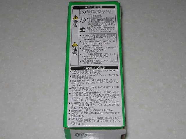 NEC 電球形蛍光ランプ D形 コスモボール 昼白色 60W相当タイプ 口金E26 EFD15EN/12-C5 パッケージ側面 その2