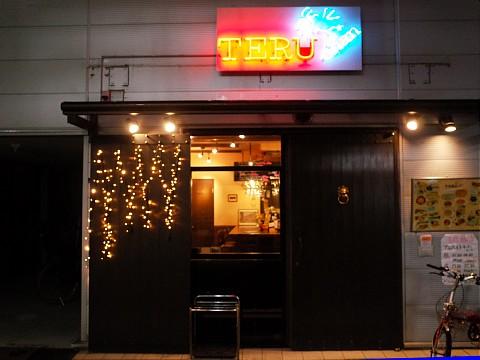 dinnerteru12.jpg