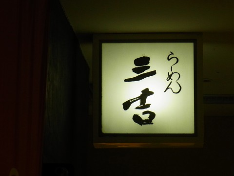 gyozasankichi03.jpg