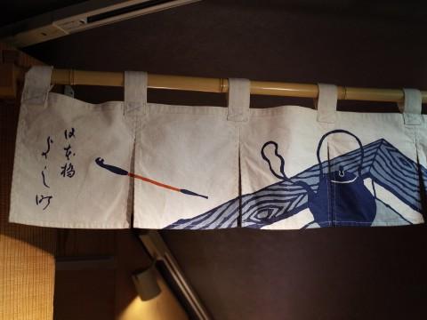 ifumenyoshicho02.jpg