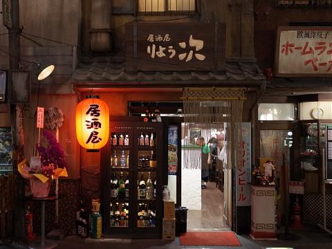 izakayaryoji02.jpg