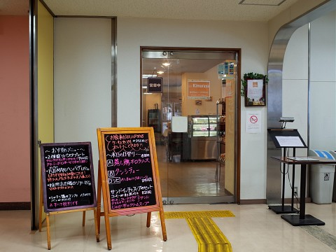 kimurayaburg03.jpg