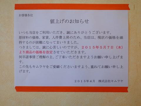 kimurayaburg17.jpg