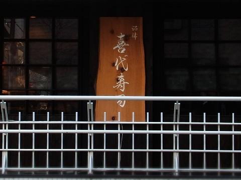 kiyochirasi15.jpg