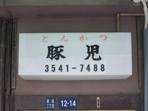 lunchtonji17.jpg