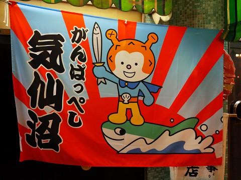 mukutonkotsu24.jpg