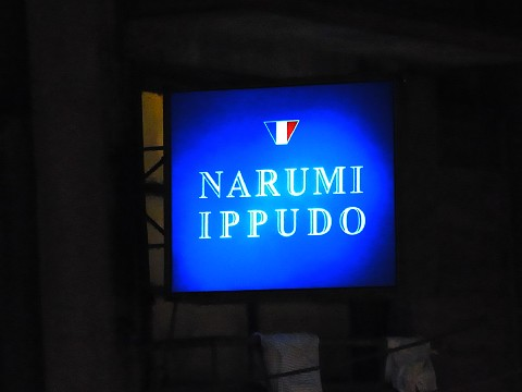 narumi02.jpg