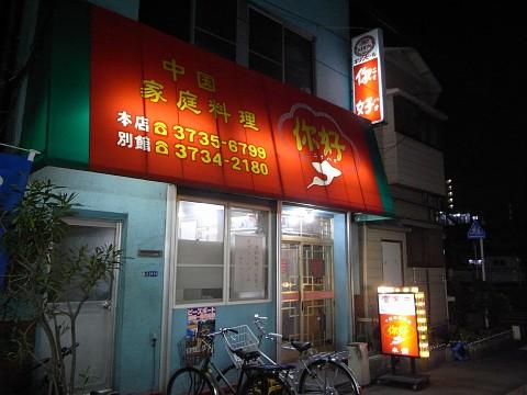 nihaooomori18.jpg