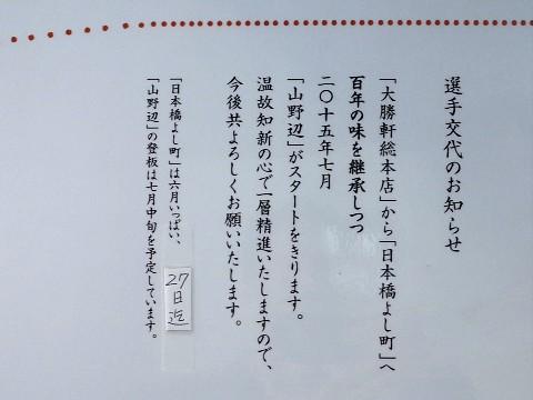 niyoshishumai26.jpg